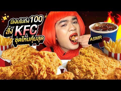 มีเงินไม่ถึง 100 บาทสั่ง KFC ชุดไหนคุ้มสุด! ASMR กินไก่ทอดน้ำรีฟิลเติมไม่อั้นหรอยๆเว้อ หนูหรี่