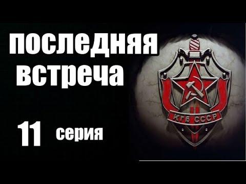 Шпионский Фильм оТайне Друзей. 11 серия из 16 (дектектив, боевик, риминальный сериал)