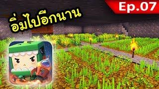 🌍 Mini World: ฟาร์มเถื่อนใต้ดิน #7 | เอาชีวิตรอด Survival