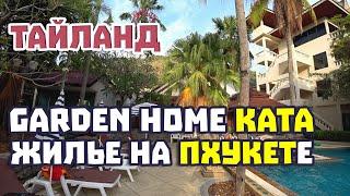 Garden Home Kata обзор отеля Отличное место для отдыха на Ката Бич но есть нюансы