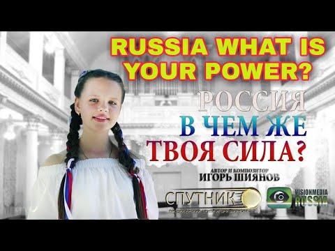 РОССИЯ В ЧЕМ