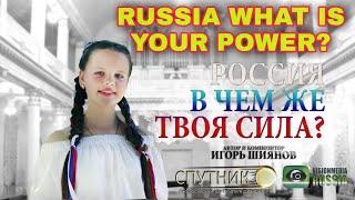 Download РОССИЯ В ЧЕМ ЖЕ ТВОЯ СИЛА? Mp3 and Videos