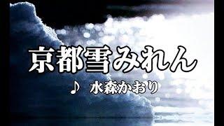カラオケ練習用「京都雪みれん (水森かおり)」
