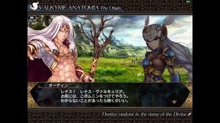 VALKYRIE ANATOMIA(ヴァルキリーアナトミア) - Tutrial Play