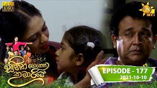 Sihina Genena Kumariye | Episode 177 | 2021-10-10 Thumbnail