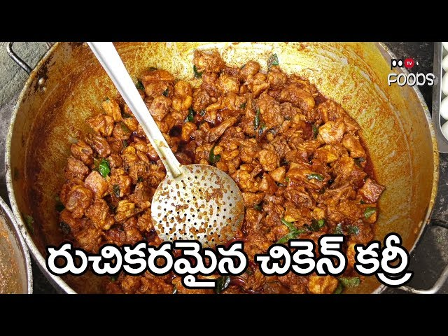 Simple And Tasty Chicken Curry | Anand grand | Foods | Kukatpally