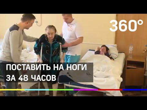 Поставить на ноги за 48 часов : в Воскресенске экстренно оперируют шейку бедра