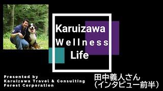 【Karuizawa Wellness Life】軽井沢ライフスタイル・インタビュー / 田中義人さん(前半)