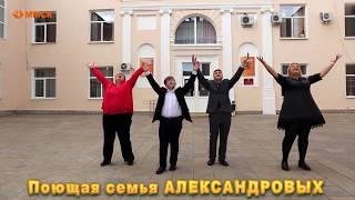 Поющая семья Александровых.  ММСК.