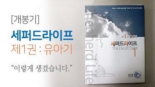[개봉기] 세퍼드라이프 1권 유아기
