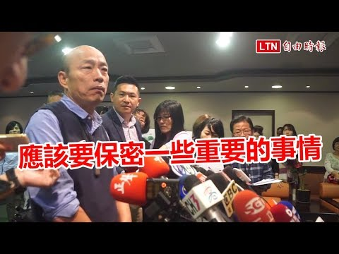 出訪馬農業部被打臉 韓國瑜:拜託市府員工不要洩密