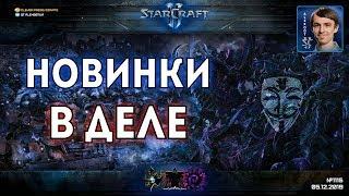 ЧТО БУДЕТ ИМБОЙ в новом патче? Секретный Агент с новинками на ладдере StarCraft II