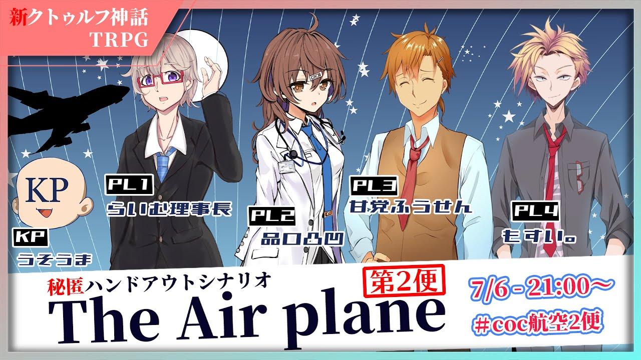 【新クトゥルフ】The Airplane【#coc航空2便】