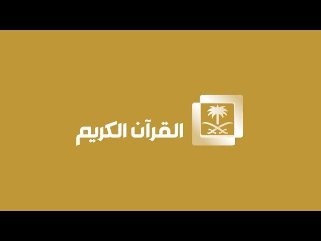 بث مباشر قناة القرآن الكريم