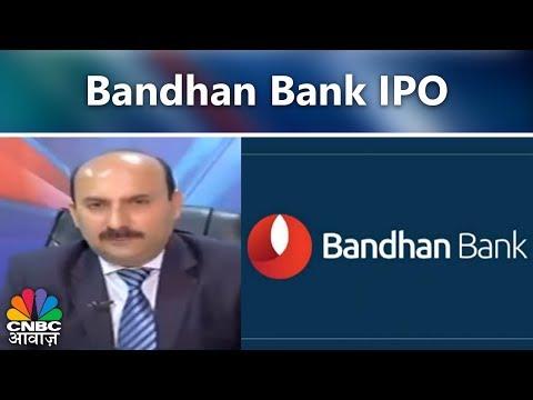 Bandhan Bank IPO | बने रहें या निकल जाएं? | CNBC Awaaz