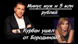 Курбан Омаров ушёл от Бородиной?