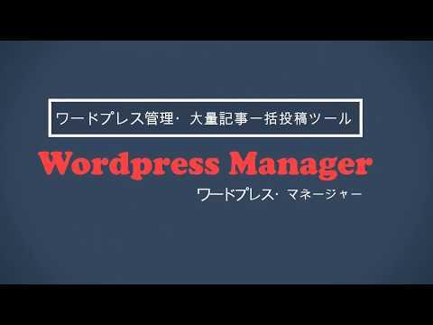ワードプレス管理・大量記事一括投稿ツール Wordpress Manager(ワードプレス・マネージャー)プロモーションビデオ