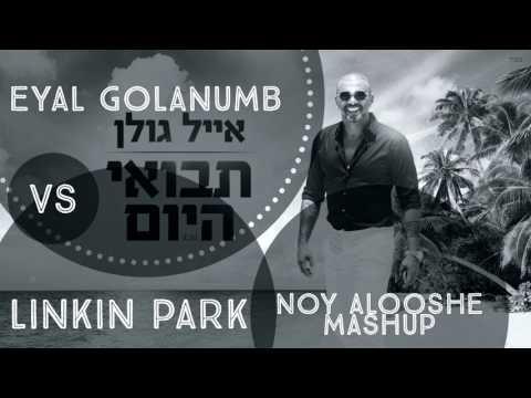 אייל גולן ולינקין פארק - תבואי היום - נוי אלוש מאש אפ