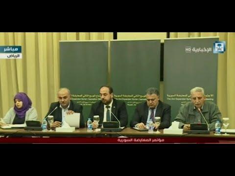 مؤتمر صحفي للمعارضة السورية في الرياض بعد انتهاء اجتماع المعارضة الموسَّع