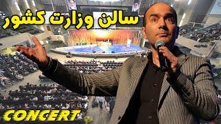 Hasan Reyvandi - Concert 2020 | حسن ریوندی - سالن وزارت کشور