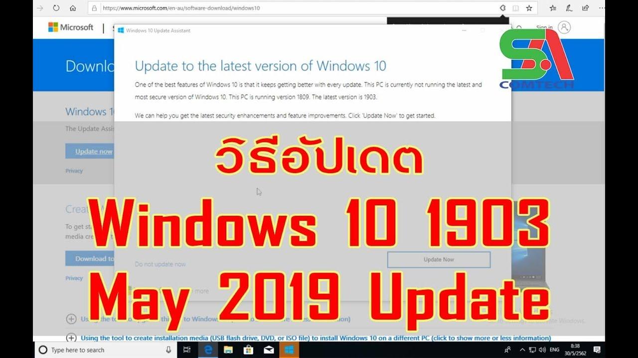 วิธีอัปเดตเป็น Windows 10 1903 (May 2019 Update)