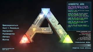 Как поменять язык в игре ARK  Survival Evolved