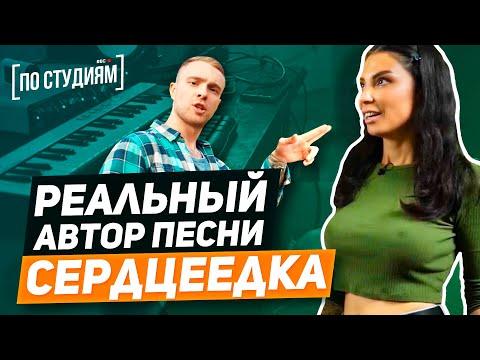 Настоящий автор песни Егор Крид - Сердцеедка [ПО СТУДИЯМ]
