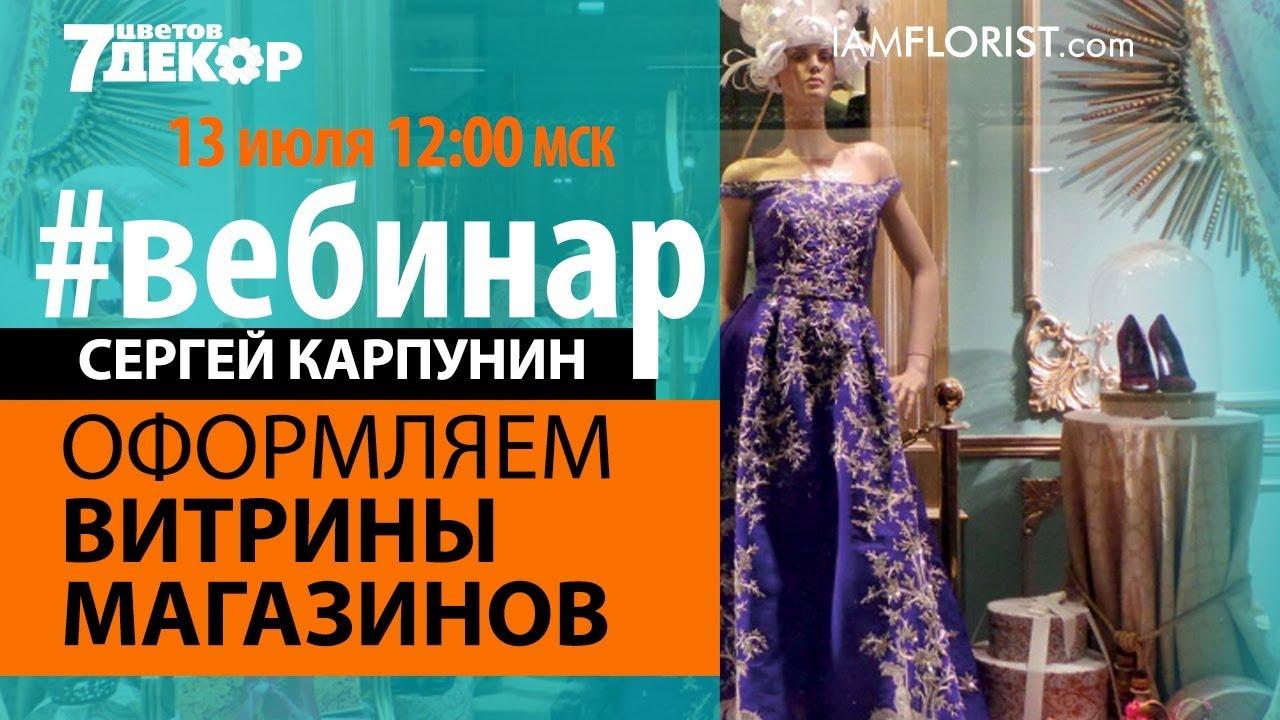 визуализация витрины обратной проекции магазина тканей в Одессе (7 .