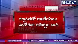 రిసార్ట్ బాటలో కర్నాటక రాజకీయాలు | Karnataka Political News | Bharat Today