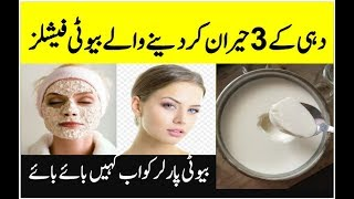 Skin Whitening Curd Facial | It Really Works | Skin Care Tips In Urdu