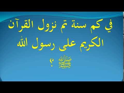 في كم سنة تم نزول القرآن الكريم على رسول الله صلى الله عليه وسلم Youtube
