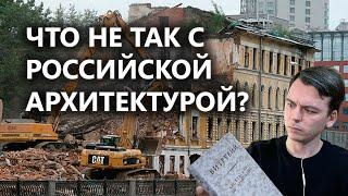 Смотреть видео Что не так с российской архитектурой? онлайн