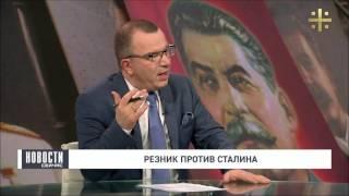 Резник против Сталина (в студии Александр Эрделевский)