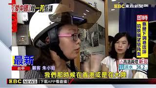 中國茶中國造? 網瘋傳一芳「我愛你中國」杯套