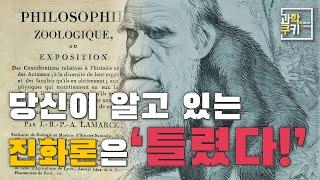 정말 원숭이는 인간이 될 수 있을까? 진화론의 진실!