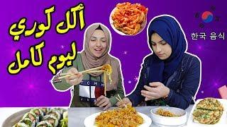 اكلنا كوري ليوم كامل !! أول مرة بحياتنا نجرب الأكل الكوري.. شوفوا ردة فعلنا