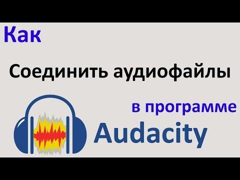 Как СОЕДИНИТЬ АУДИО файлы в один в программе AUDACITY.  Как соединить песни. Уроки Audacity