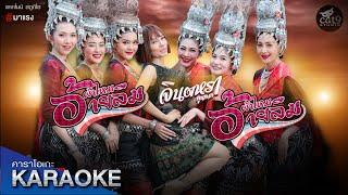 ผ้าไหมอ้ายลืม - จินตหรา พูนลาภ Jintara Poonlarp 【OFFICIAL Karaoke】