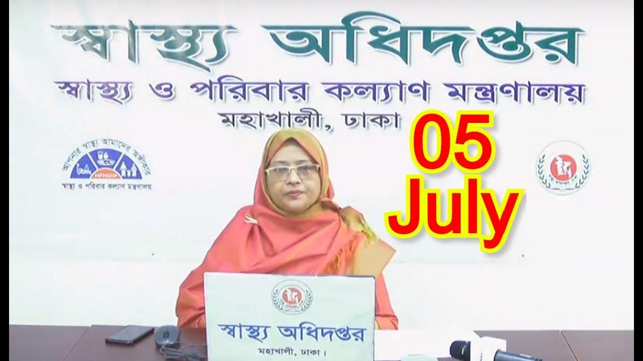 স্বাস্থ্য বুলেটিন | প্রতিদিনের করোনা আপডেট | 05 July | COVID19 । DGHS | DHAKA | BANGLADESH