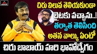 Tollywood Actor Hari Sensational Secrets About His Career | Naga Babu | Chiranjeevi | Mirror TV