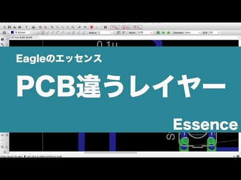 【プリント基板設計Eagleのエッセンス】違うレイヤーで配線する - Essence