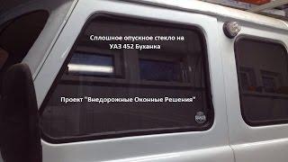 Цельное стекло УАЗ Буханка с ЭСП. Порядок монтажа.