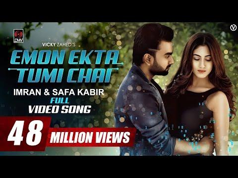 Emon Ekta Tumi Chai | IMRAN | SAFA KABIR | Imran New Song 2018