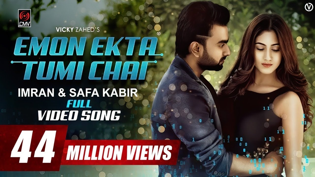 Download Emon Ekta Tumi Chai | IMRAN | SAFA KABIR | Imran New Song 2018