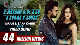 Download Video Emon Ekta Tumi Chai | IMRAN | SAFA KABIR | Imran New Song 2018 MP3 3GP MP4