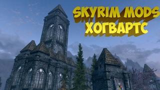 Skyrim Mods - Хогвартс:Школа чародейства и волшебства