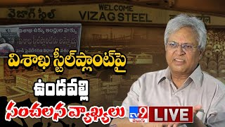 Undavalli Arun Kumar Press Meet LIVE || Vizag Steel Plant - TV9