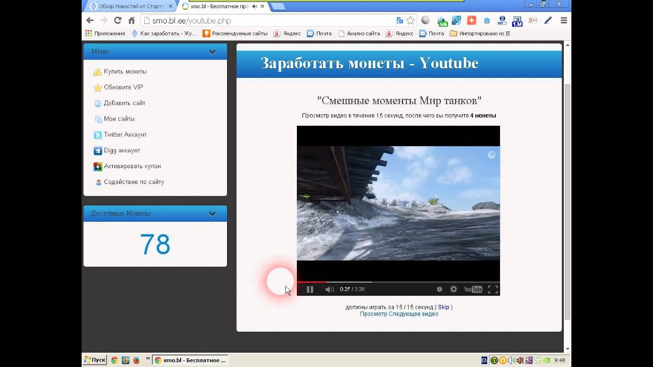 Раскрутка на youtube клипы
