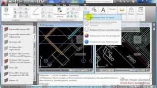 Создание многослойной стены в Autocad Architecture 2011