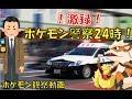 密着! ポケモン警察24時!「ポケモン茶番」